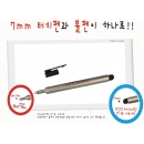 G-sw 7mm 볼펜 겸용 정전식 터치펜(G-sw 7mm ball point & capacitive touch pen)